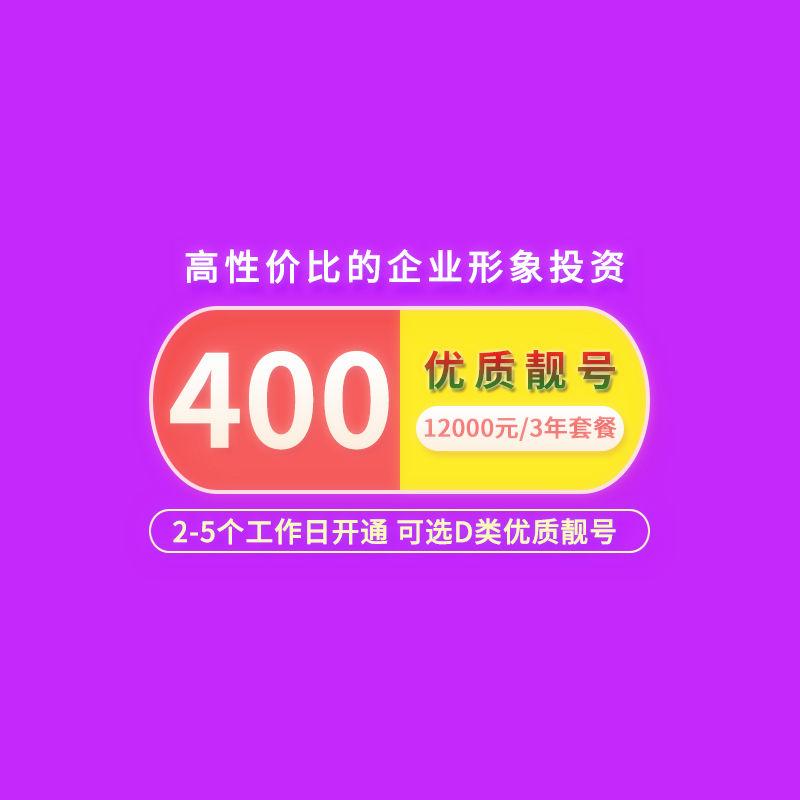 400优质靓号 D类号码套餐 AAA号码 普通D类号码 高性价比的企业形象投资..