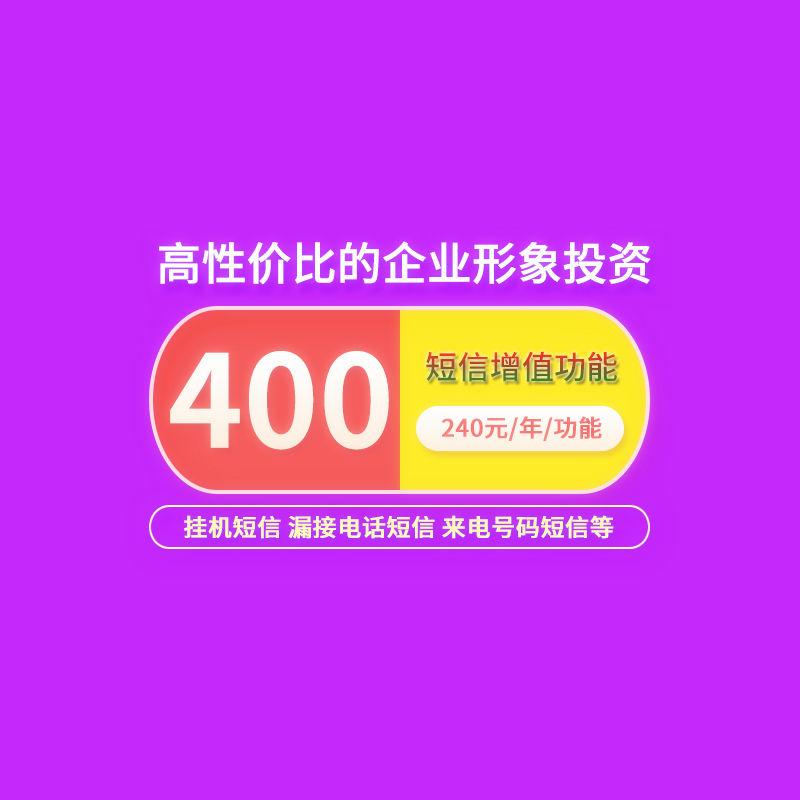 400特色短信增值功能 挂机短信 漏接电话短信 来电号码短信等增值功能服务 ..